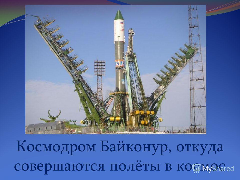Космодром Байконур, откуда совершаются полёты в космос