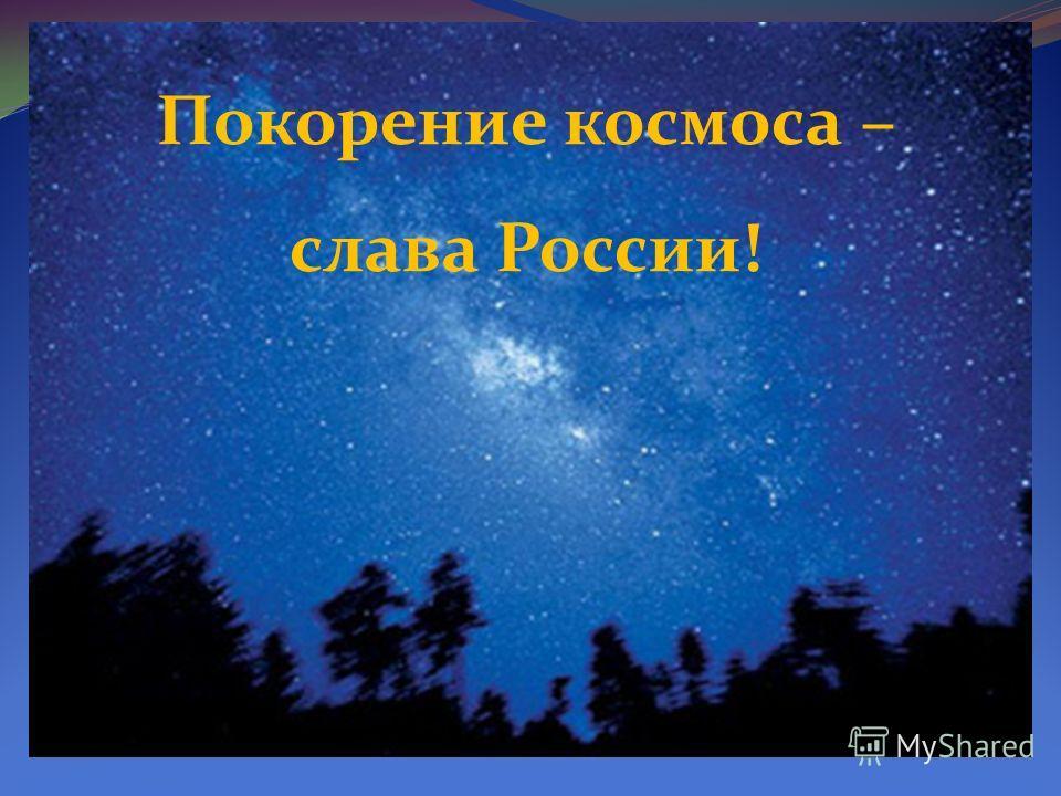 Покорение космоса – слава России!