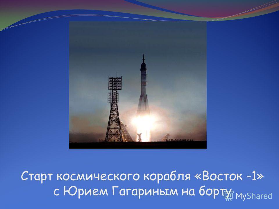 Старт космического корабля «Восток -1» с Юрием Гагариным на борту