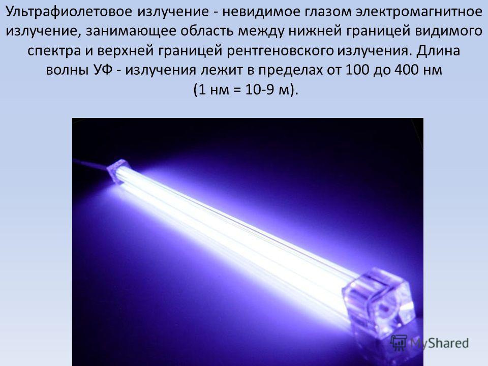 Ультрафиолетовое излучение - невидимое глазом электромагнитное излучение, занимающее область между нижней границей видимого спектра и верхней границей рентгеновского излучения. Длина волны УФ - излучения лежит в пределах от 100 до 400 нм (1 нм = 10-9