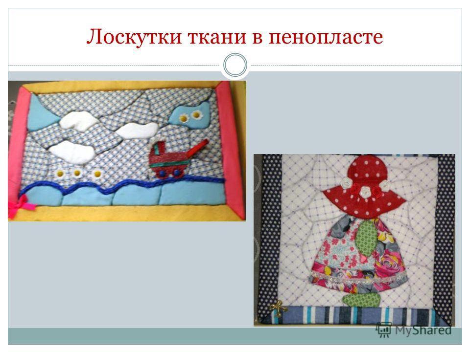 Лоскутки ткани в пенопласте