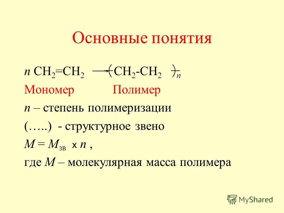 Основные понятия n CH 2 =CH 2 CH 2 -CH 2 n Мономер Полимер n – степень полимеризации (…..) - структурное звено М = М зв x n, где M – молекулярная масса полимера