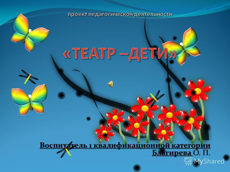 Воспитатель 1 квалификационной категории Благирева О. П.