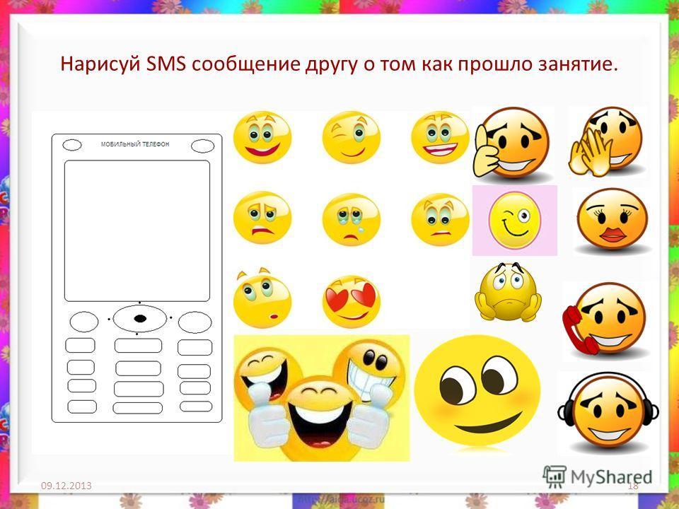 Нарисуй SMS сообщение другу о том как прошло занятие. 09.12.201318