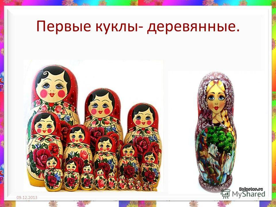 Первые куклы- деревянные. 09.12.20137