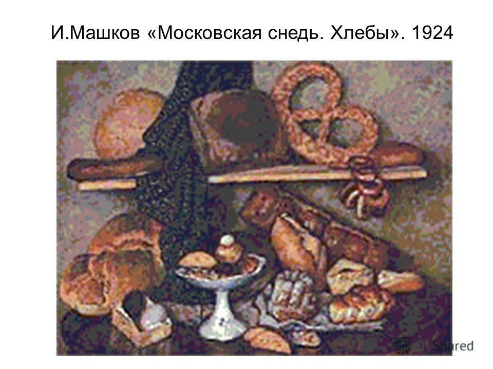И.Машков «Московская снедь. Хлебы». 1924