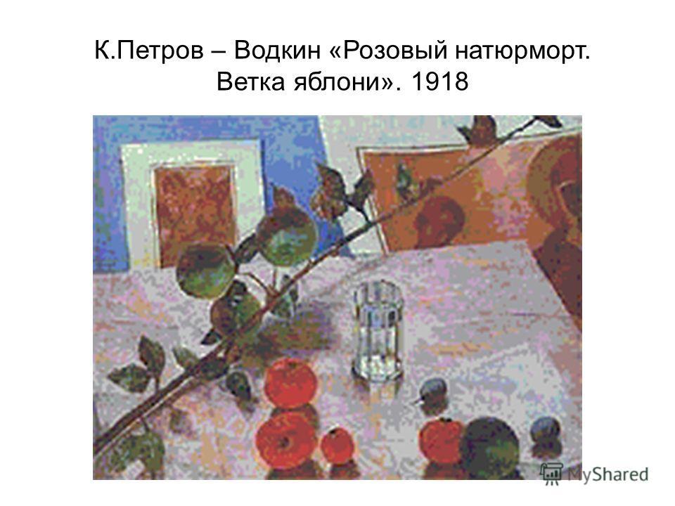 К.Петров – Водкин «Розовый натюрморт. Ветка яблони». 1918