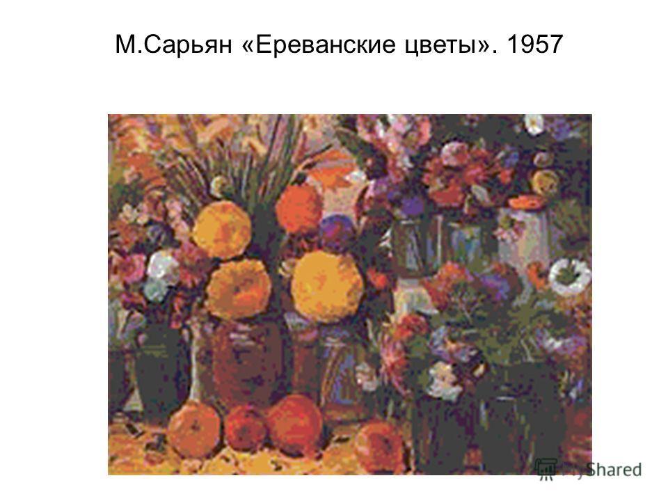 М.Сарьян «Ереванские цветы». 1957