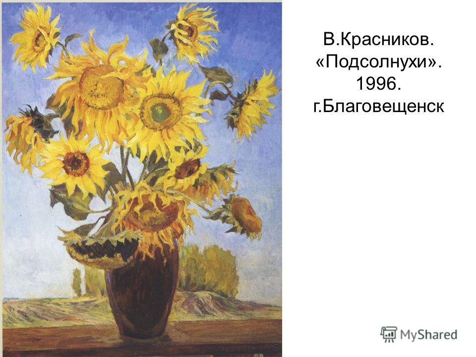 В.Красников. «Подсолнухи». 1996. г.Благовещенск