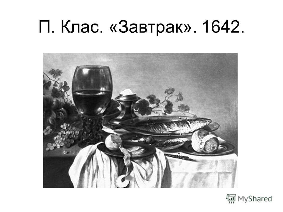 П. Клас. «Завтрак». 1642.