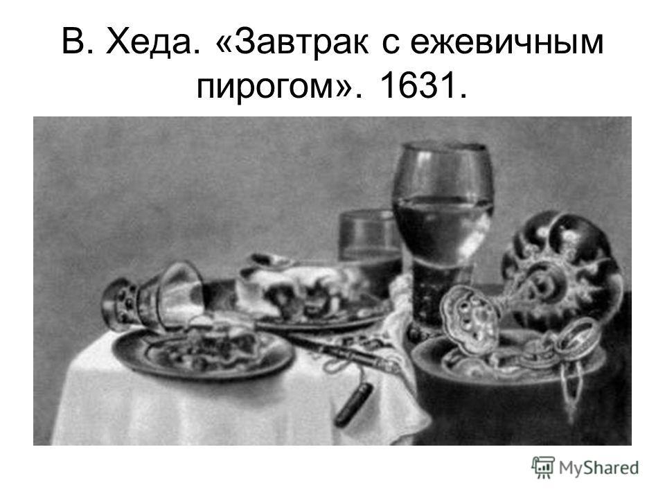 В. Хеда. «Завтрак с ежевичным пирогом». 1631.
