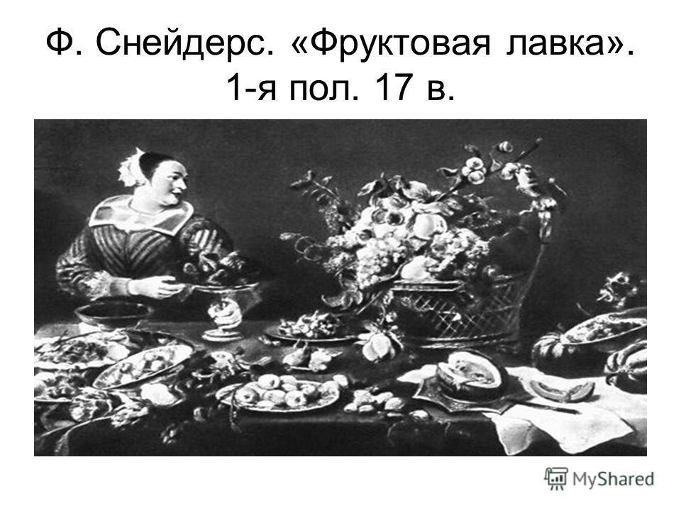 Ф. Снейдерс. «Фруктовая лавка». 1-я пол. 17 в.