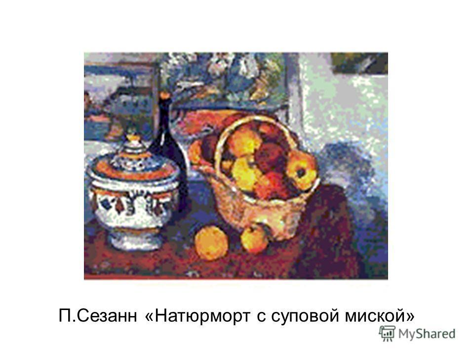 П.Сезанн «Натюрморт с суповой миской»
