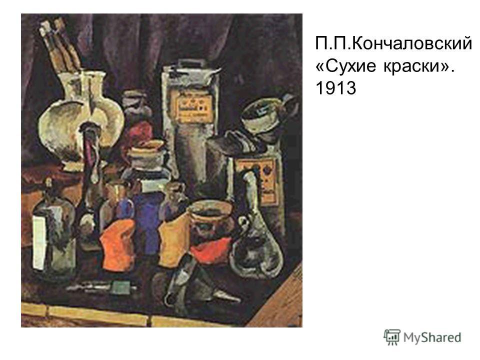 П.П.Кончаловский «Сухие краски». 1913