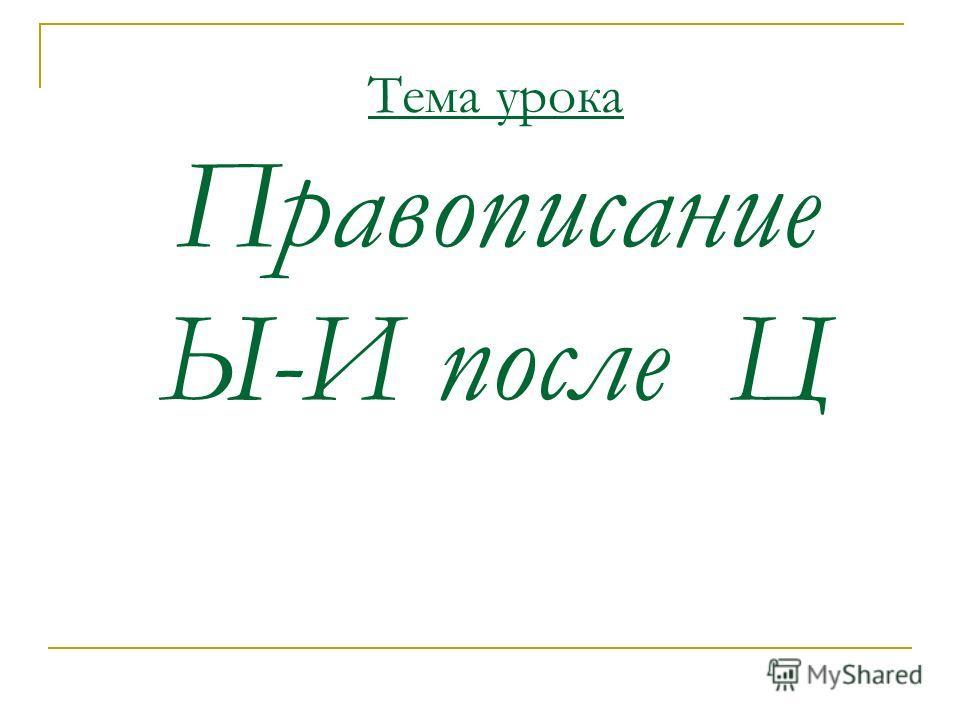 Презентации на тему российский язык 5 класс