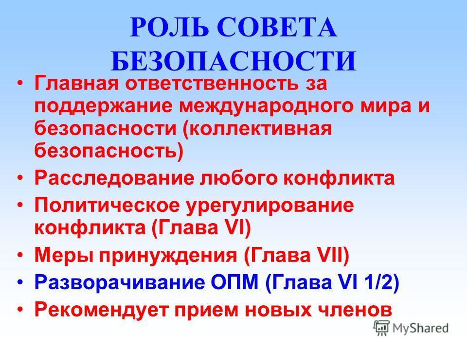 Совет Безопасности 5 постоянных + 10 непостоянных членов (2-х летний срок) Принципиальные вопросы – 9 голосов