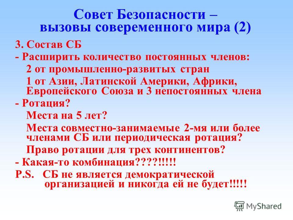 Совет Безопасности – вызовы совеременного мира (1) 1. Причины - 1945 - 51, 2004 - 191 - изменение политических реалий - возросшая ответсвенность Совета Безопасности после окончания