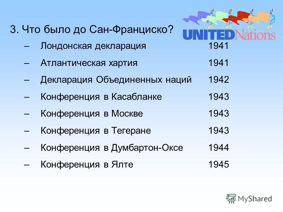 ООН 1. Дата образования? 26 июня 1945 *Почему же тогда День ООН празднуется 24 октября? 2. Где? Сан-Франциско 3. Инициаторы (Отцы-основатели) Страны-союзницы во Второй мировой войне (антигитлеровская коалиция) 4. Предшественник ООН? 1920 - Лига наций