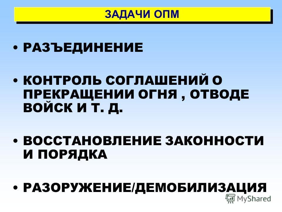 СОСТАВ МС ОПМ 1. ВОЕННЫЕ Oфицеры, прапорщики-сержанты, военные наблюдатели 2. ГРАЖДАНСКИЕ 3. ДРУГИЕ Полиция ООН, контроль за соблюдением прав человека и т.д.
