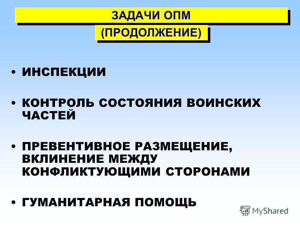 ЗАДАЧИ ОПМ РАЗЪЕДИНЕНИЕ КОНТРОЛЬ СОГЛАШЕНИЙ О ПРЕКРАЩЕНИИ ОГНЯ, ОТВОДЕ ВОЙСК И Т. Д. ВОССТАНОВЛЕНИЕ ЗАКОННОСТИ И ПОРЯДКА РАЗОРУЖЕНИЕ/ДЕМОБИЛИЗАЦИЯ