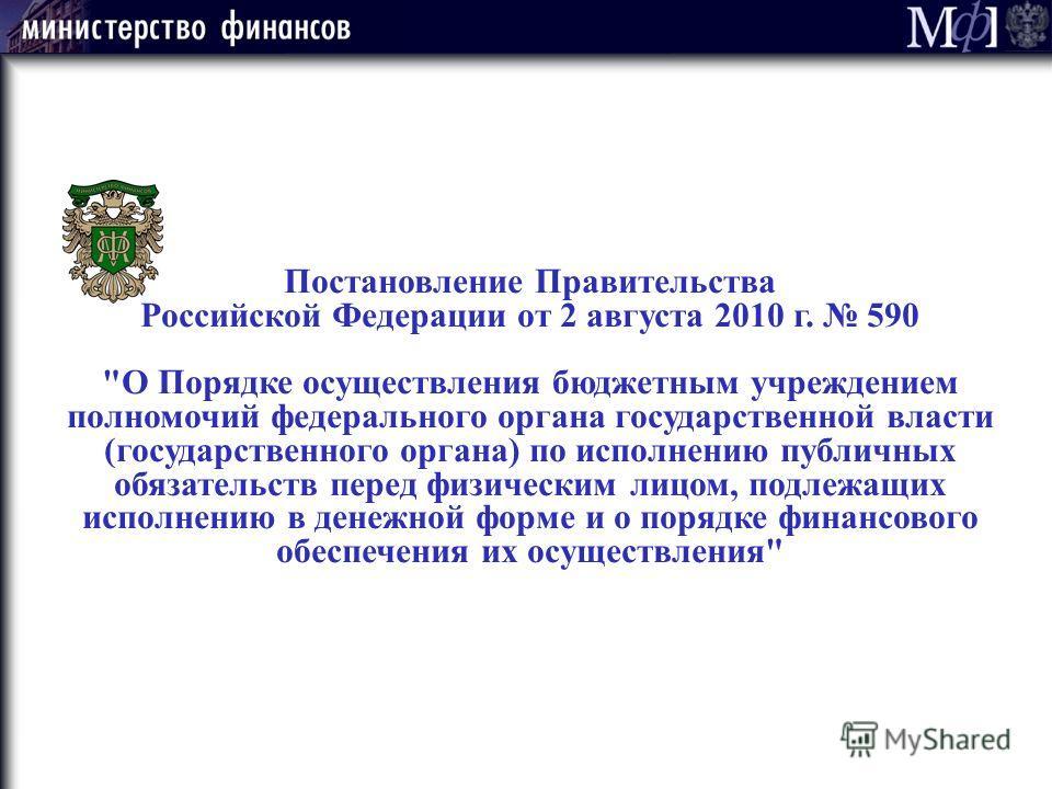 Постановление Правительства Российской Федерации от 2 августа 2010 г. 590