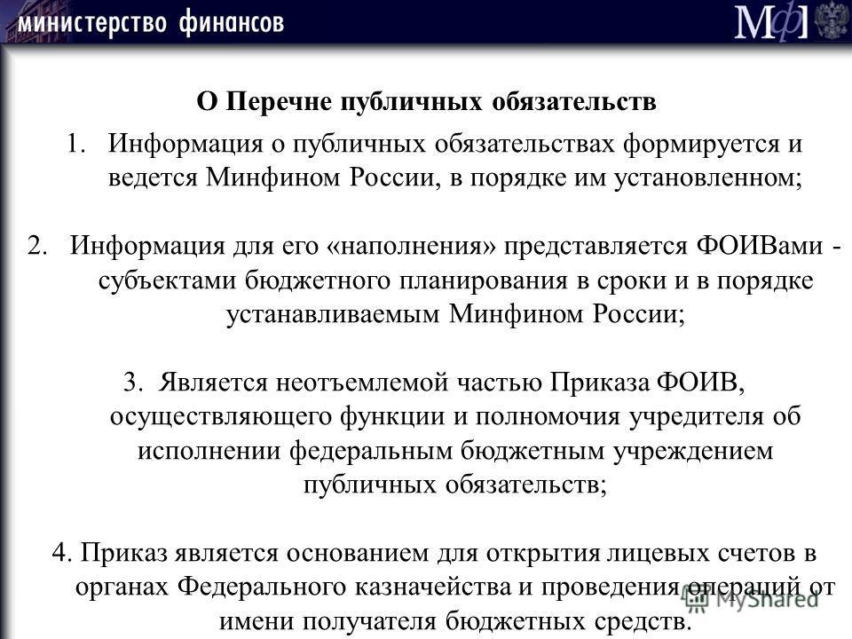 О Перечне публичных обязательств 1.Информация о публичных обязательствах формируется и ведется Минфином России, в порядке им установленном; 2.Информация для его «наполнения» представляется ФОИВами - субъектами бюджетного планирования в сроки и в поря