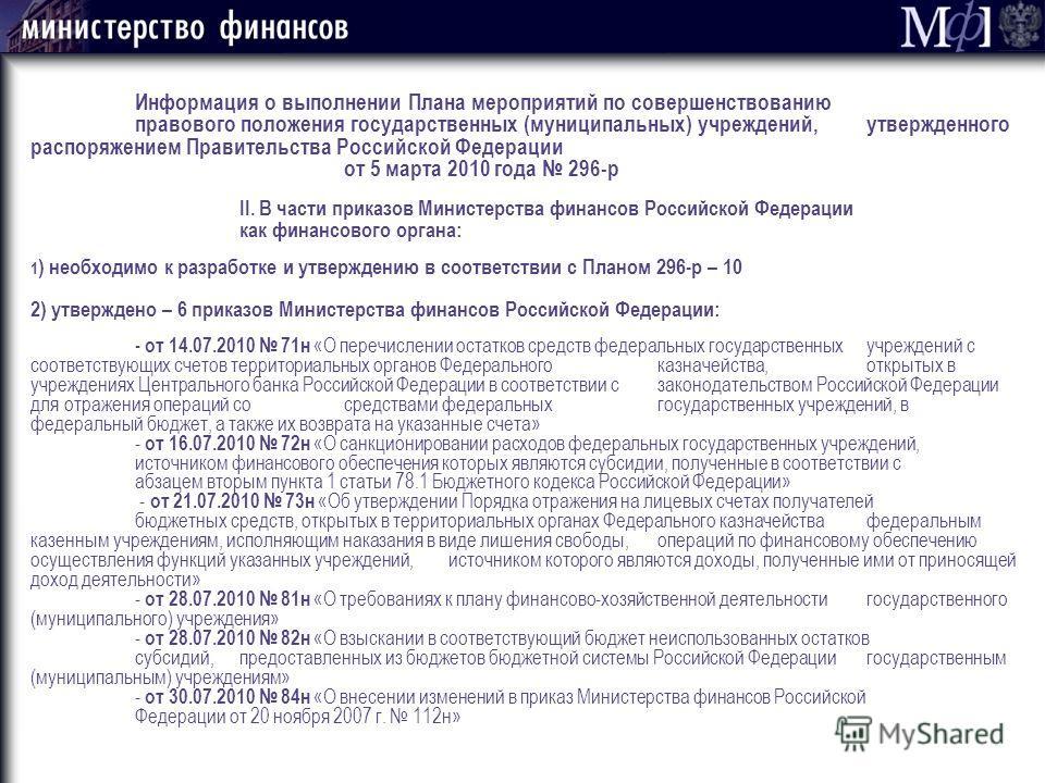 Информация о выполнении Плана мероприятий по совершенствованию правового положения государственных (муниципальных) учреждений, утвержденного распоряжением Правительства Российской Федерации от 5 марта 2010 года 296-р II. В части приказов Министерства
