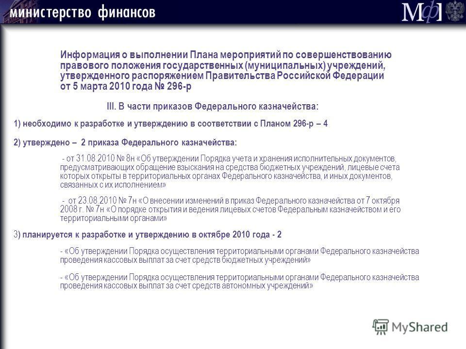 Информация о выполнении Плана мероприятий по совершенствованию правового положения государственных (муниципальных) учреждений, утвержденного распоряжением Правительства Российской Федерации от 5 марта 2010 года 296-р III. В части приказов Федеральног