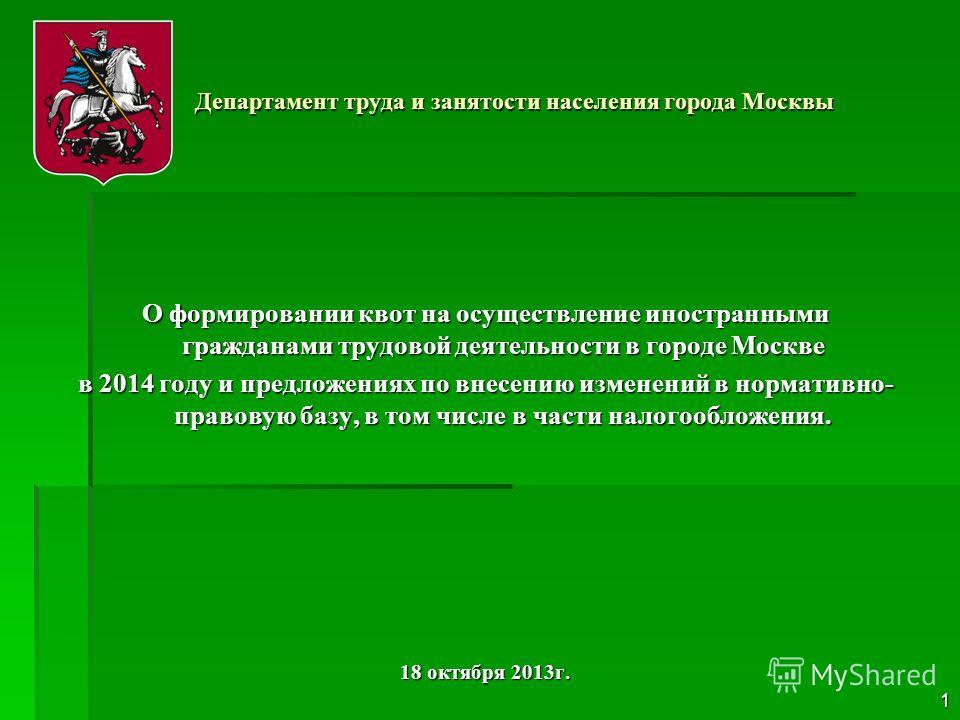 Департамент труда и занятости населения города Москвы О формировании квот на осуществление иностранными гражданами трудовой деятельности в городе Москве в 2014 году и предложениях по внесению изменений в нормативно- правовую базу, в том числе в части