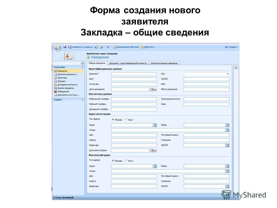 Форма создания нового заявителя Закладка – общие сведения