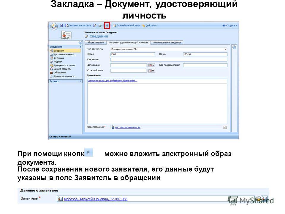 Закладка – Документ, удостоверяющий личность При помощи кнопки можно вложить электронный образ документа. После сохранения нового заявителя, его данные будут указаны в поле Заявитель в обращении