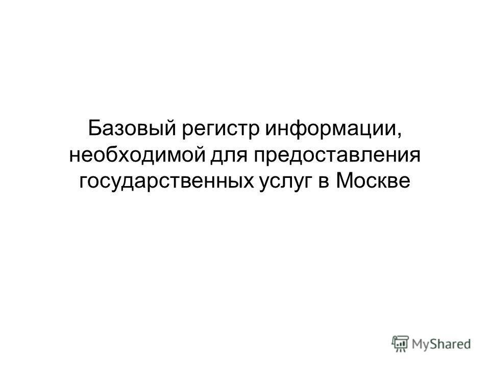 Базовый регистр информации, необходимой для предоставления государственных услуг в Москве