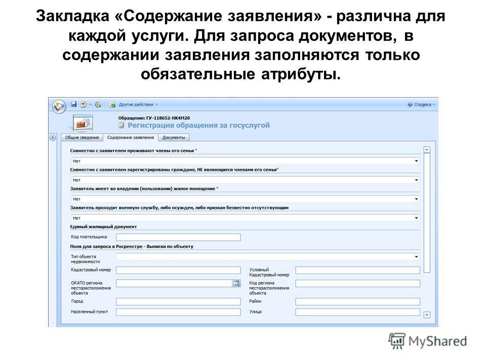 Закладка «Содержание заявления» - различна для каждой услуги. Для запроса документов, в содержании заявления заполняются только обязательные атрибуты.