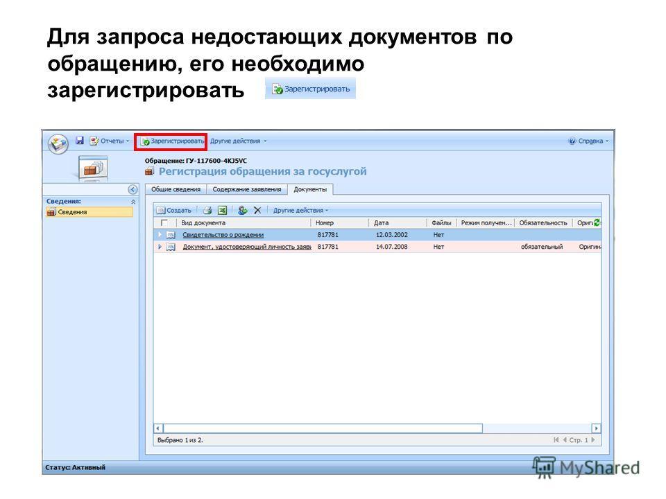 Для запроса недостающих документов по обращению, его необходимо зарегистрировать