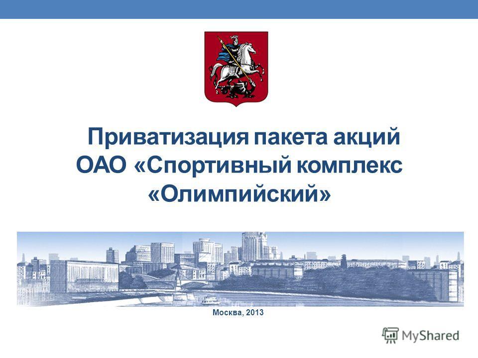 Приватизация пакета акций ОАО «Спортивный комплекс «Олимпийский» Москва, 2013