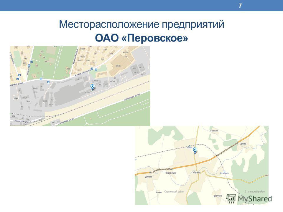 Месторасположение предприятий ОАО «Перовское» 7