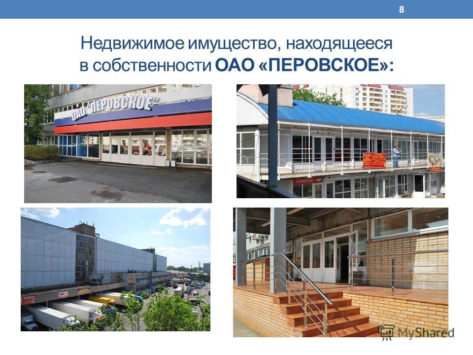 Недвижимое имущество, находящееся в собственности ОАО «ПЕРОВСКОЕ»: 8