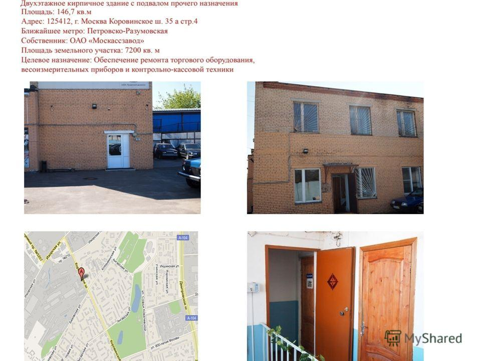 Недвижимое имущество: 1-й Кирпичный пер., д. 17 12