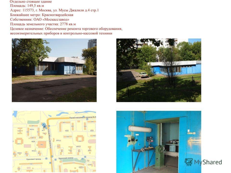 Недвижимое имущество: 1-й Кирпичный пер., д. 17 15