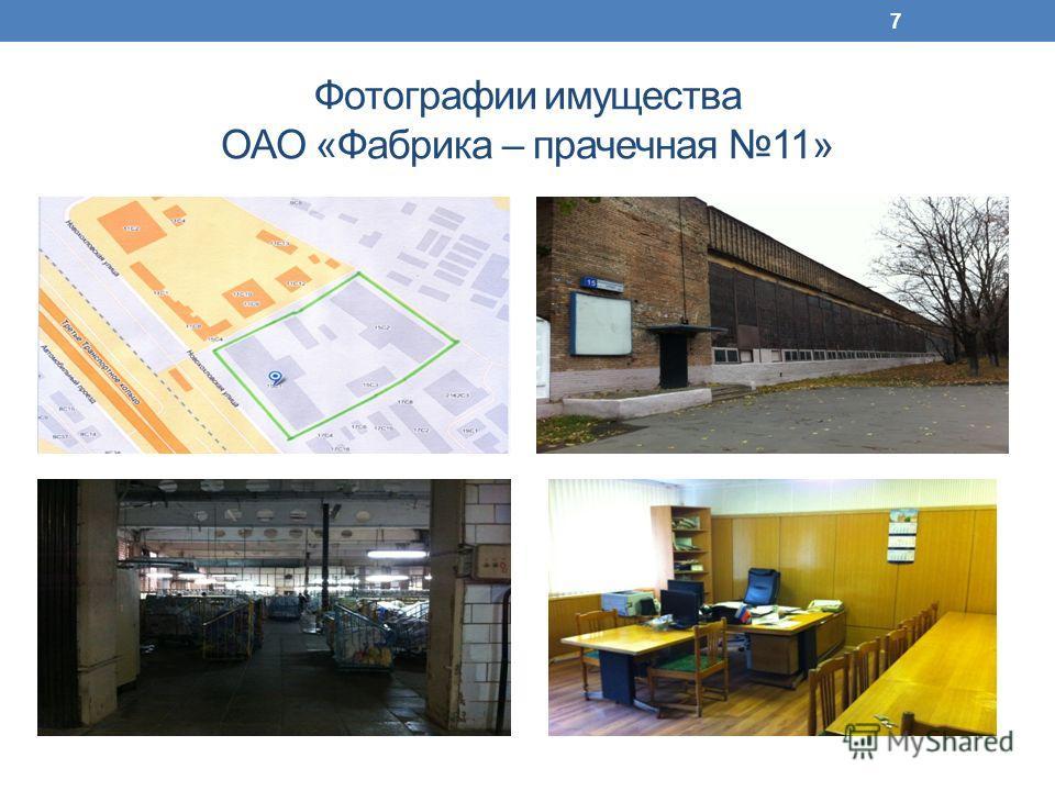 Фотографии имущества ОАО «Фабрика – прачечная 11» 7