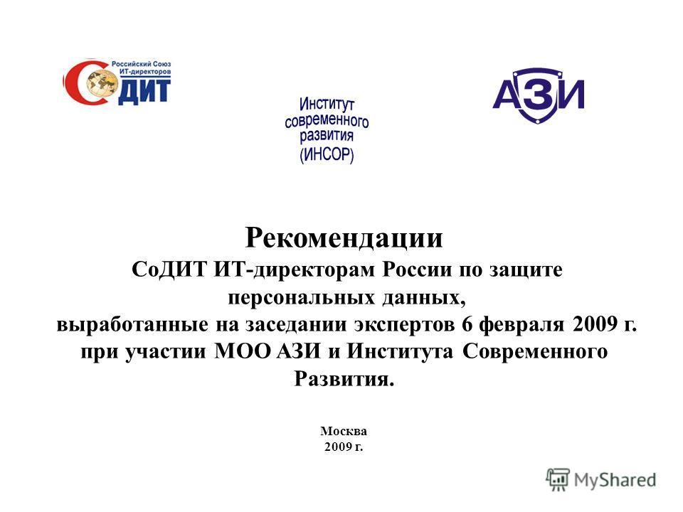 Рекомендации СоДИТ ИТ-директорам России по защите персональных данных, выработанные на заседании экспертов 6 февраля 2009 г. при участии МОО АЗИ и Института Современного Развития. Москва 2009 г.