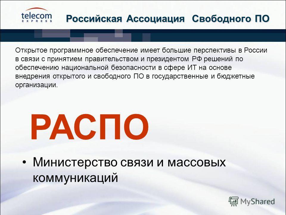 Российская Ассоциация Свободного ПО Министерство связи и массовых коммуникаций РАСПО Открытое программное обеспечение имеет большие перспективы в России в связи с принятием правительством и президентом РФ решений по обеспечению национальной безопасно