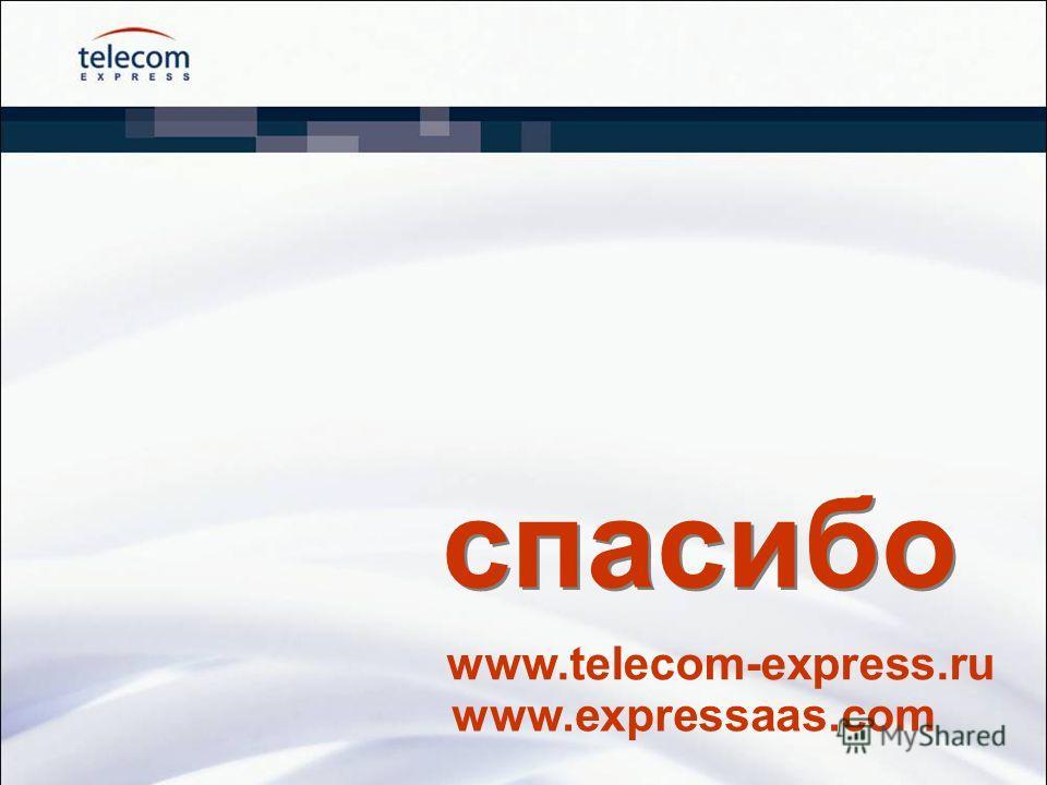 спасибо www.expressaas.com www.telecom-express.ru