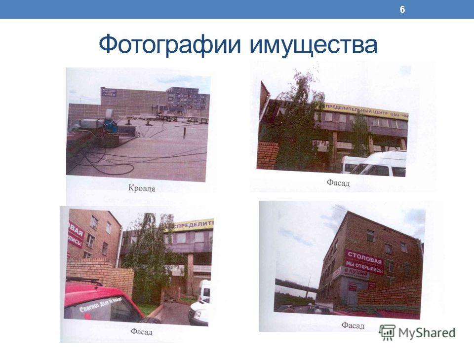Фотографии имущества 6
