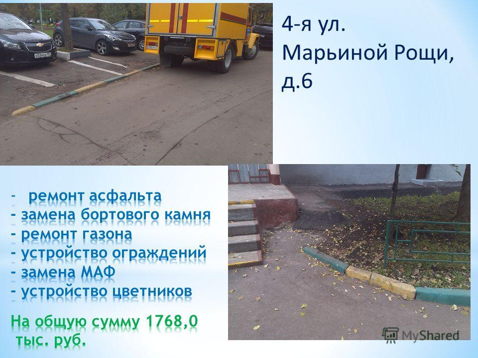 4-я ул. Марьиной Рощи, д.6