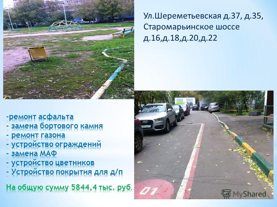 Ул.Шереметьевская д.37, д.35, Старомарьинское шоссе д.16,д.18,д.20,д.22