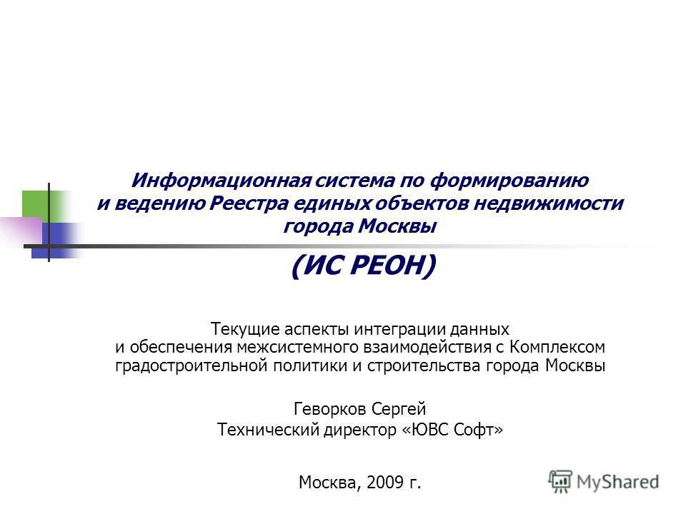 Информационная система по формированию и ведению Реестра единых объектов недвижимости города Москвы (ИС РЕОН) Текущие аспекты интеграции данных и обеспечения межсистемного взаимодействия с Комплексом градостроительной политики и строительства города