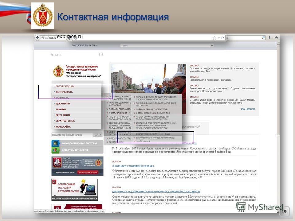 19 Контактная информация http://exp.mos.ru