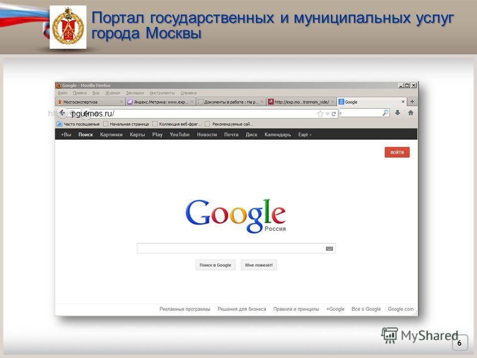 6 https://pgu.mos.ru/ Портал государственных и муниципальных услуг города Москвы