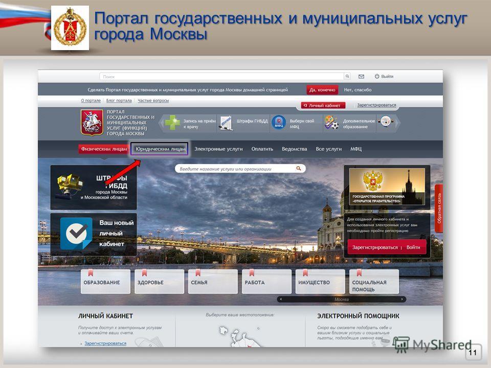 11 Портал государственных и муниципальных услуг города Москвы